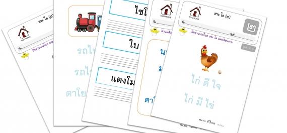 แบบฝึกหัด ภาษาไทย